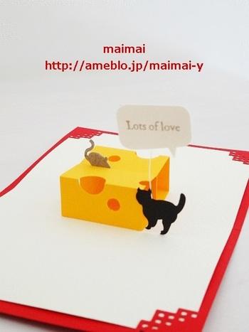 こちらは、チーズとねことねずみのポップアップカード。物語のシーンを切り取ってデザインするのも面白いかもしれませんね。動物好きな方などにも喜ばれそうなポップアップカードです。