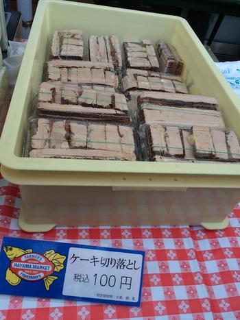 そして、大人気のケーキの切り落とし。バタークリームを使用したチョコレートケーキで、この量で100円なので、とってもお得です。これを開店の9時まで待ちながら、次々と他の朝市が開いていくので並ぶ食材を買ってつまみ食いしながら待つとさらに楽しめます。