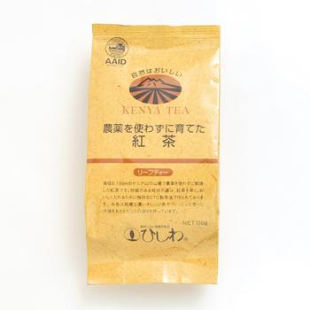 こちらは農薬を使わずに育てたオーガニックの紅茶。毎日ロイヤルミルクティーを楽しむなら、やっぱりオーガニックが一番ですね。