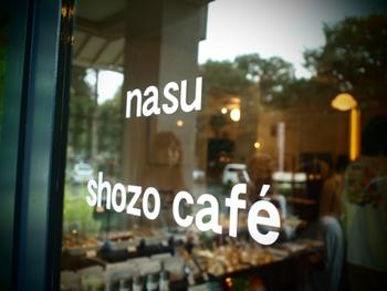 「次はいつ来ようかな…」「また来たいな…」そんな風に思わせてくれる那須の大人気カフェ。すばらしい接客と、高い敷居を感じさせないサービスも人気店ならでは。気軽に足を運んでみてください。