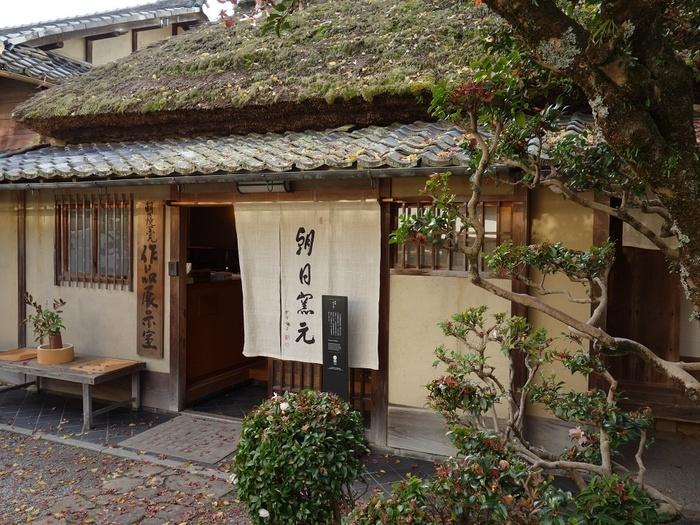 「福寿園」の隣には、、慶長年間(1596~1615)に開窯したと伝わる茶陶「朝日焼」の窯元があります。ショプとギャラリーがあるのでぜひのぞいてみましょう。