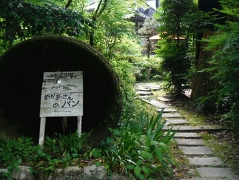 民家併設の手作りのパン屋「おかあさんのパン」は、日田市内から小鹿田へと向かう山道の途中にあります。