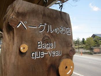 ベーグル好きなら一度は訪れたい「ベーグルクーボー」。店主が本場アメリカで食べ続けたベーグルを追い求めオープンしたベーグル専門店。