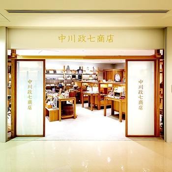 中川政七商店は、創業以来、手績み手織りの麻織物を扱い続け、なんと歴史は300年。近年では、伝統工芸をベースにした新ブランドも立ち上げ、洗練されたハイセンスなアイテムを生み出し続けています。  丸の内「KITTE」の東京本店をはじめ、全国に直営店も展開しています。