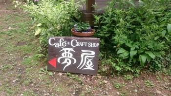夢屋さんはこちらです♪一発で到着するのは少し難しい奥地にある、素敵な古民家カフェです。