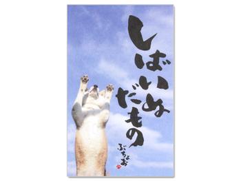「背伸び」ぽち袋  気持ち良さそうに伸びをする柴田部長。のほほんと優しい気持ちになりますね。