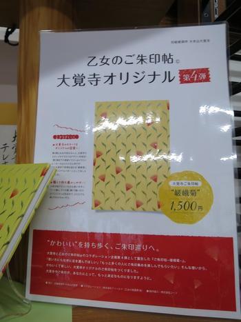 2014年9月から販売されている『乙女のご朱印帖×大覚寺のコラボ朱印帖』。第4弾は第1弾と同じく「嵯峨菊」がモチーフのようです。
