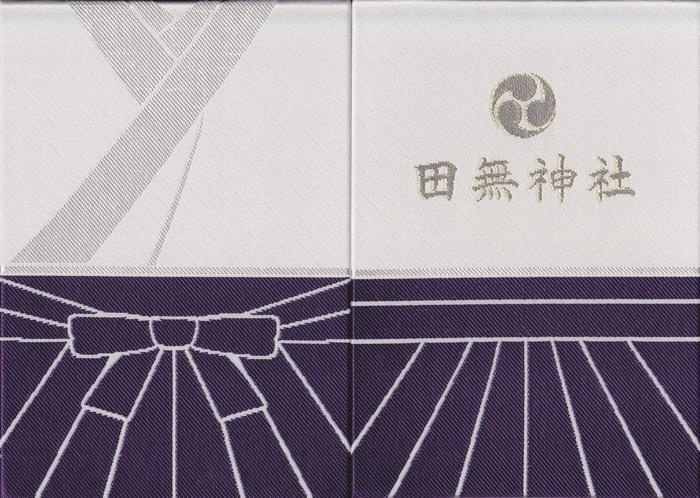 西東京市・田無神社の御朱印帳は巫女さん、神主さんの袴姿のデザインで、全面織り仕様で手触りバツグン。こだわりがつまっています。