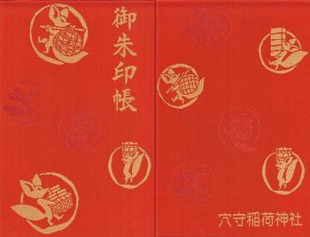羽田空港の近く、穴守稲荷神社の御朱印帳。キツネの表情が可愛らしいですね。