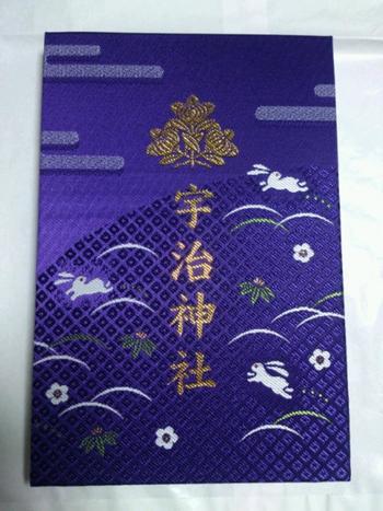 京都・宇治神社の御朱印帳。御祭神が河内の国から宇治へ向かう途中、道に迷い難渋しているときに、一羽のうさぎが現れ御祭神を振り返り、振り返り先導したという言い伝えにより「みかえり兎」が神のお使いとされているそうです。