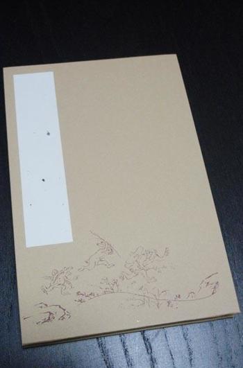 京都の栂尾にある古刹・高山寺の御朱印帳。有名な国宝・鳥獣戯画がデザインされています。