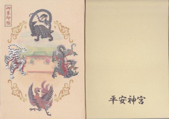 京都・平安神宮の御朱印帳。京の都の東西南北を守護する四神である朱雀・青龍・玄武・白虎が描かれています。