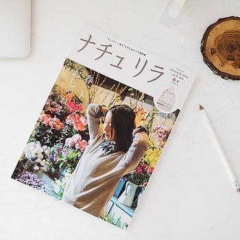 大人のナチュラルファッションを提案する雑誌として、パイオニア的存在のナチュリラ。洋服だけでなく、注目のお店や、オーガニックな食やボディケアなど、自然体を大切にしつつちょっぴり気分が上がる、充実のコンテンツです。