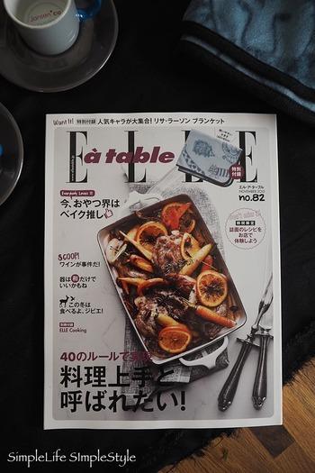 オリジナルレシピや国内外の食情報など、「食」が主役のライフスタイル・マガジン。よくあるレシピ本とは一線を画す、ハイセンスで洗練されたコンテンツにあふれ、料理好きにはたまりません。
