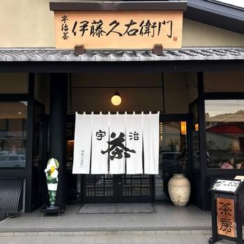 清々しい白いのれんが目印の「伊藤久右衛門」。  府内には幾つか支店がありますが、ここ宇治に本店があります。江戸後期創業、平等院や平安神宮等有名寺社の御用達をつとめてきたの老舗です。