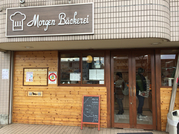 京王線武蔵野台駅からは徒歩約1分。スイスの伝統的製法にこだわるお店です。