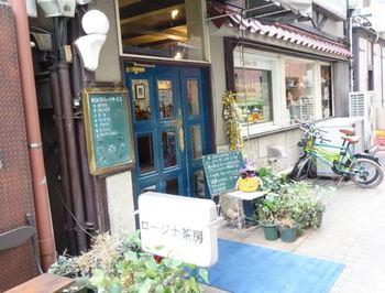 最後にご紹介するのは、1954年から営業している「ロージナ茶房」。学生さんをはじめ、古くから多くのお客さんに愛されてきたお店です。