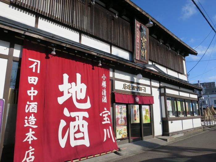 小樽の造り酒屋。昭和2年(1927年)に建てられた木造二階建ての建物。小樽市指定の「歴史的建造物」です。いろいろなお酒を販売しているので、お土産選びに立ち寄ってみては?