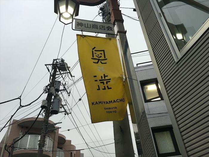 「アヒルストア」はJR「渋谷」駅から歩いて20分ほど、東京メトロ「代々木公園」駅か小田急線「代々木八幡」駅からだとそれぞれ7分ほどの所にあります。  富ヶ谷という場所は別名「奥渋谷」とも呼ばれていて、にぎやかなイメージの渋谷とは雰囲気が変わって、落ち着いた大人の雰囲気のエリアなんです。