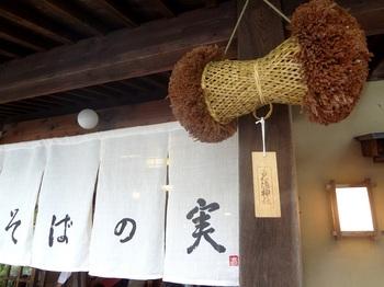 お蕎麦屋さんの軒先に吊るされている「蕎麦玉(そばだま)」は戸隠ならではのもの。杉の葉を竹細工で太鼓型にくるんだもので、秋に、真っ青な杉で登場すると、「新蕎麦あります」の目印になります♪