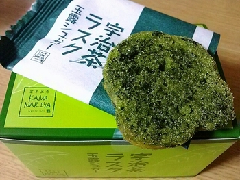 「KAMANARIYA」で御土産なら、コレ! 宇治茶を使ったシュガーラスク『宇治茶ラスク』は、玉露シュガー・ほうじ茶シュガー・抹茶ショコラ・ほうじ茶ショコラの4種類。期間限定販売(11月-5月)の土産菓子です。