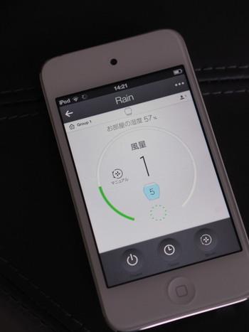 RainのWi-Fiモデルはスマホでも操作できるというのも嬉しいポイント。帰宅前にRainでお家を加湿するなんてことも可能。