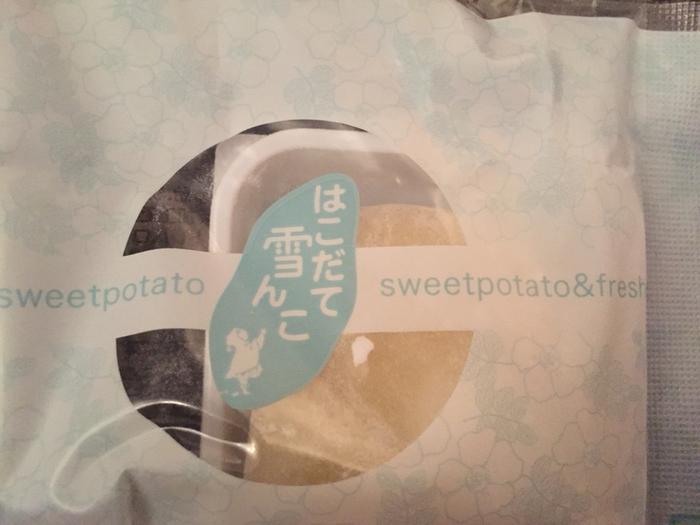 北海道厚沢部(あっさぶ)町のさつま芋で作ったスイートポテトと函館産の牛乳で作った生クリームを求肥(ぎゅうひ)で包んだ「はこだて雪んこ」。リピーターが多く、さつま芋のクリーミーさがくせになる商品です。