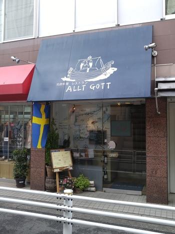スウェーデンの国旗が目印です。