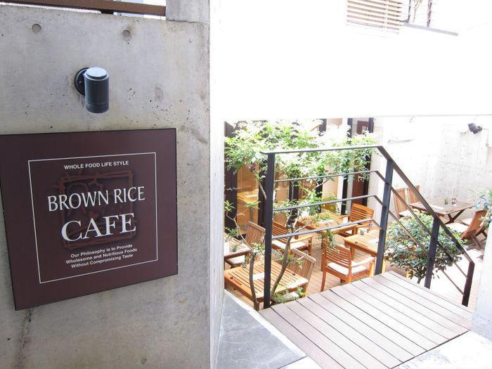 イギリス発のオーガニックコスメとして日本でも人気の高い『ニールズヤード レメディーズ』がプロデュースする、玄米や野菜を中心とした料理を提供してくれるカフェ『ブラウンライス』。