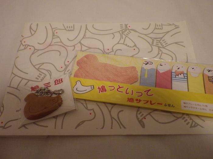 鳩っといって(はっといって) 販売価格:400円(税込)  画像右側にある付箋は、鳩キャラクターと鳩サブレーの付箋です。 こちらは定番のもの。 ちょっとしたお土産によさそうですね☆  ※「鳩三郎」は付属しません。