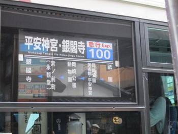 駅前のバスターミナルD1もしくはD2乗り場へ。 100系統か206系統のバスに乗りましょう。 「祇園」で下車します。 かなり頻繁に来るので、便利です。