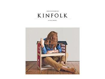 """KINFOLK JAPAN EDITION(キンフォークジャパンエディション) Vol.4 Vol.4のテーマは""""Home Issue""""。ワンルームのアパートから家族用の広い戸建てまで、さまざまな居住空間の紹介をしています。"""