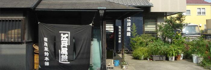 「篠原風鈴本舗」では、江戸風鈴の見学と製作体験ができます。