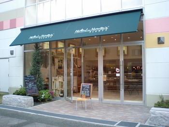 ファミリーが多い横浜市営地下鉄センター北駅には、駅近に本格自然食カフェがあります。
