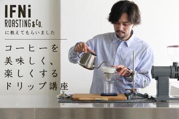 マスターは美味しいコーヒーを求めて世界中を旅した本格派。 ドリップの技術も素晴らしく、マスターの淹れたコーヒーは美味しすぎると評判です。
