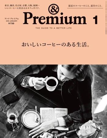 噂が噂を呼び、全国的な有名店となった【IFNi coffee】は、アンドプレミアムをはじめ、様々な雑誌に取り上げられています。