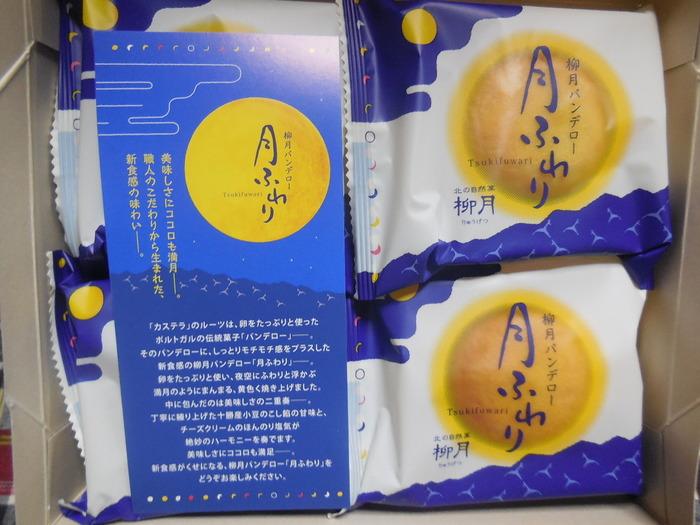 老舗の洋菓子店「柳月(りゅうげつ)」からは、カステラ+おまんじゅうの「月ふわり」がオススメ。小さいお子様から、洋菓子がちょっと苦手というお年寄りまで、きっと気に入っていただけるはず♪