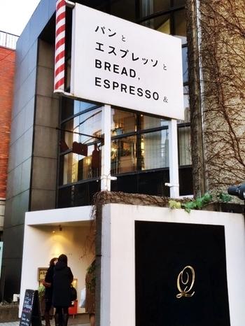 美味しいパンとコーヒーを提供する店として、2009年にオープンしました。「食べログ」では、表参道のカフェ中、常時、ベスト3圏内に。