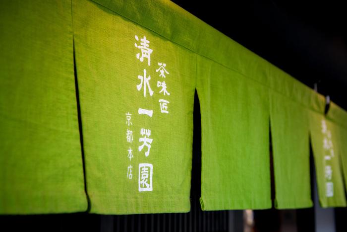 「茶味匠 清水一芳園」は、茶問屋直営のお茶と甘味のサロン。養源院の一角に本店があります。