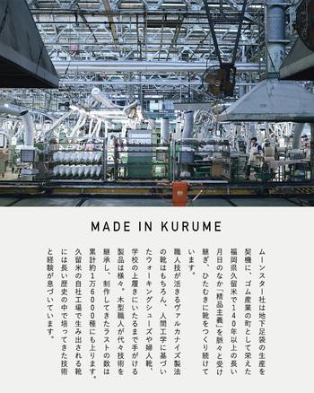 ムーンスターが世界に誇れる理由。それは、日本国内でもわずかな工場でしか行われていない【ヴァルカナイズ製法】でスニーカーが作られているため。