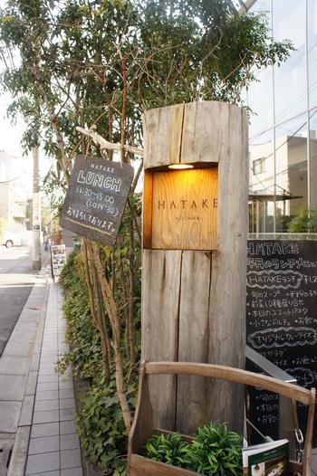 お店の入り口から緑がいっぱいの「HATAKE青山」は表参道駅から徒歩2分ほどのところにあります。店名から想像される通り、季節の野菜をたっぷり使った創作イタリアンのお店です。