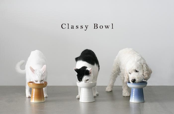 高さのあるペット用エサ台「Classy Bowl」は、ペットが快適に食事ができることを願い、20年の研究開発を経てカナダで誕生しました。ネコちゃんたちのお食事タイムをスタイリッシュに演出してくれます。