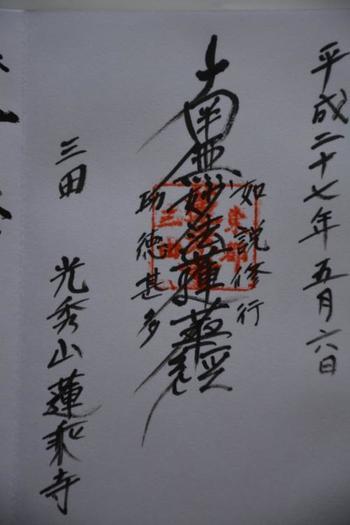 蓮乗寺は、1614年僧浄蓮によって芝金杉濱町に創建。赤羽への移転を経て当地へ移転したと言われています。  田町駅から徒歩約10分ぐらいと、アクセス便利なのも嬉しいですね。