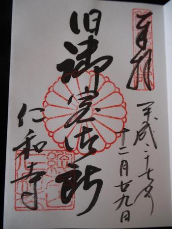 京都市右京区にある真言宗御室派総本山の寺院である仁和寺。  世界遺産にも登録されている仁和寺では、桜も有名で毎年「さくらまつり」も行われています。