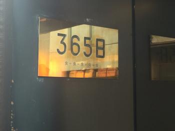 「365日」のオーナーシェフは、杉窪章匡さん。杉窪さんがどんな方かというと…