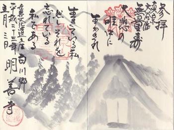 合掌造りで有名な岐阜県の白川郷にある浄土真宗寺院です。本堂をはじめ境内の建物屋根全てが茅葺きの合掌造りという、豪雪地帯ならではの珍しい姿をしています。この御朱印はご住職がいらっしゃる時だけいただける、水墨画で合掌造りの建物を描いたもの。御朱印帳見開き一杯に、その場で何と15分程度で描かれます。