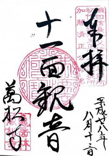 萬松寺(ばんしょうじ)は、愛知県名古屋市にあります。曹洞宗系の単立寺院で御本尊は十一面観音。  織田信秀の葬儀で、織田信長が位牌に抹香を投げつけた事件の舞台として有名です。