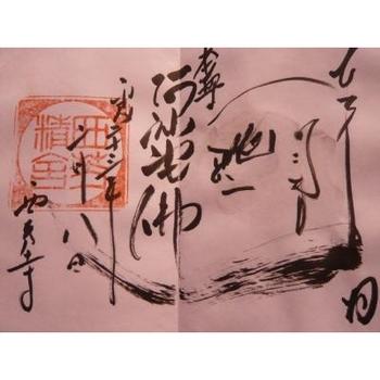 京都市西京区にある苔寺として有名な臨済宗寺院です。飛鳥時代より前に阿弥陀仏が祀られていたといわれ、奈良時代に寺院として整えられました。拝観は1週間前までの予約制で写経を行う事が条件です。御朱印は見開き一杯に僧侶が描かれた迫力あるものです。