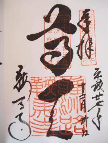 鞍馬寺(くらまでら)は京都市左京区にある千二百余年の歴史をもつ寺院です。  こちらの御朱印は、中央に大きく「尊天」と書かれた力強い御朱印ですね。