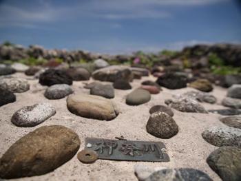 日本最南端の碑への入り口には、日本全国47都道府県から集められた石が敷き詰められています。自分の出身地の石を探してみてはいかがでしょうか。